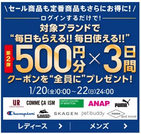 マルイウェブチャネル 毎日もらえる500円クーポン