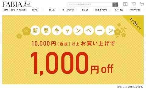 FABIA 新春1000円OFFクーポン