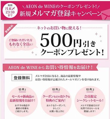 AEON de WINE メルマガ登録で500円引きクーポン