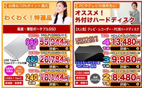 外付けHDDの値段と商品写真
