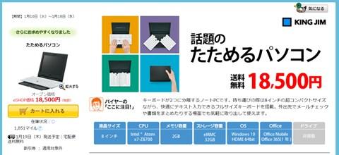 Windows10の8インチノートPCが18500円
