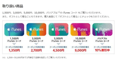 iTunes コードの割引価格
