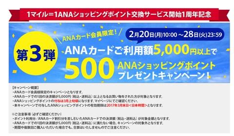 A-style ANAカード利用で500ポイントプレゼント