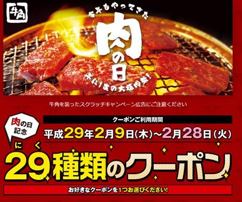 牛角 肉の日!29種類のクーポン