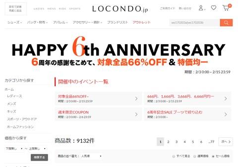 ロコンド 6周年記念!対象品66%OFF以上のセール