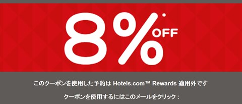 Hotels.com 10%割引クーポン&国内ホテル5日間限定セール 2017年2月有効