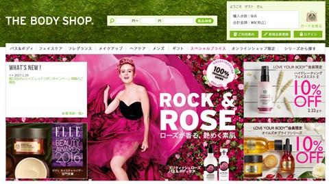 The Body Shopオンラインショップで送料無料