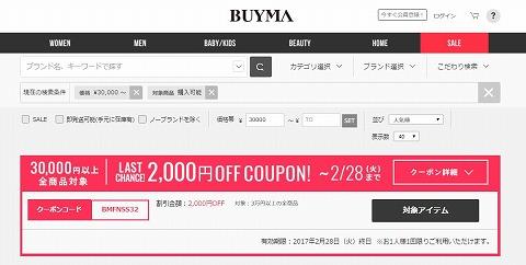 BUYMA アンコールSALE2000円OFFクーポン