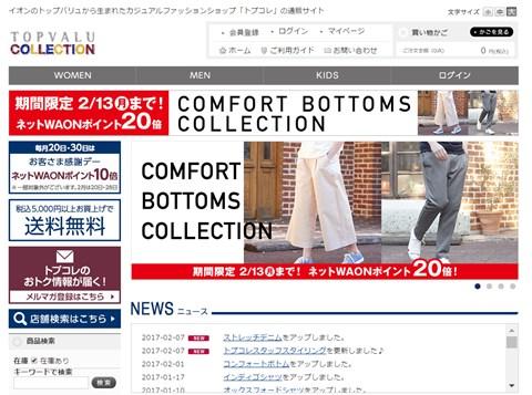 イオンのファッションサイト「トプコレ」でポイント20倍