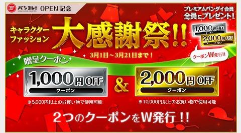 プレミアムバンダイ 2000円OFFクーポン