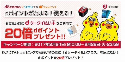 ひかりTVショッピング dポイントが今だけ20倍還元