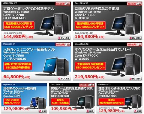 ドスパラ 人気NO1ゲーミングPCが5000円引き