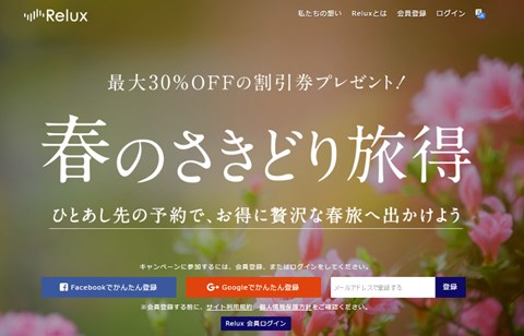 Relux 割引券最大30%OFFをプレゼント