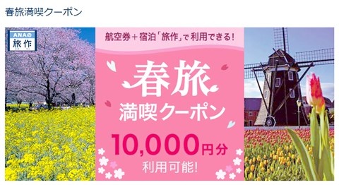 ANA 旅作用の1万円引きクーポン