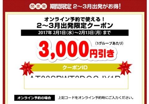 HIS 2月まで使用できる3000円割引クーポン