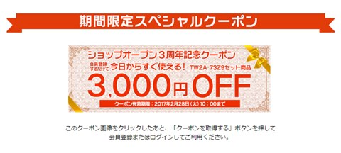 ONKYO 3周年記念3000円クーポン