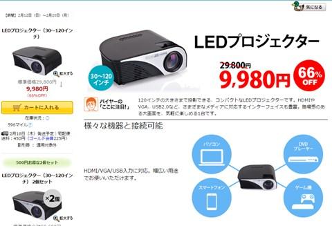 ソースネクスト LEDプロジェクターが今なら9980円