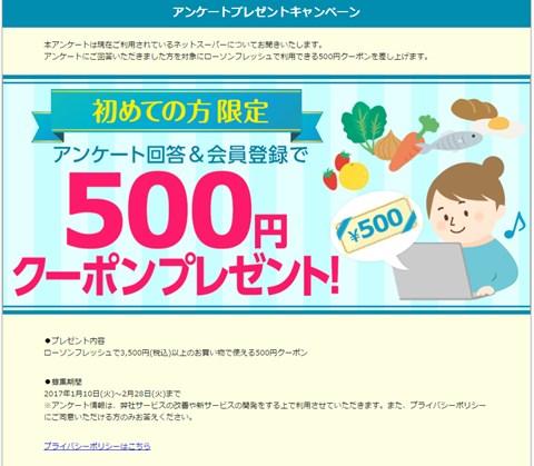 ローソンフレッシュ アンケート回答と会員登録で500円クーポン