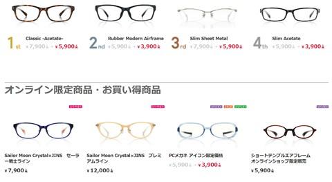 眼鏡のランキング