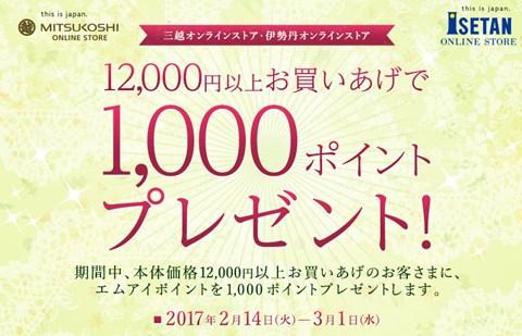 伊勢丹オンラインストア・三越オンラインストアでエムアイポイント1,000ポイントプレゼント