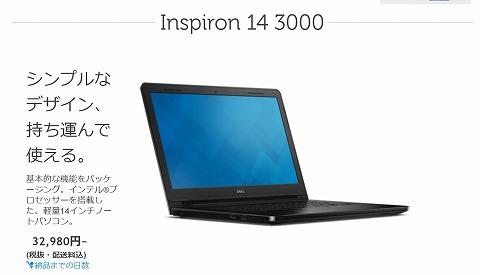 New Inspiron 14 3000 スタンダードの外観