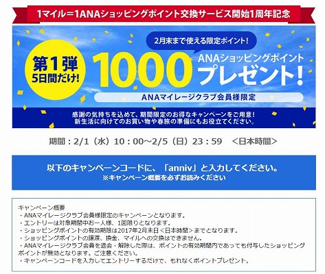 A-style 5日間だけ1000ポイントプレゼント