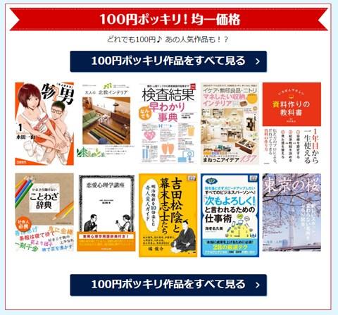 100円の書籍