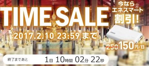 イモトのWiFi 1日あたり最大で300円OFFのタイムセール開催