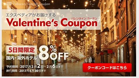 エクスペディア バレンタイン8%OFFクーポン