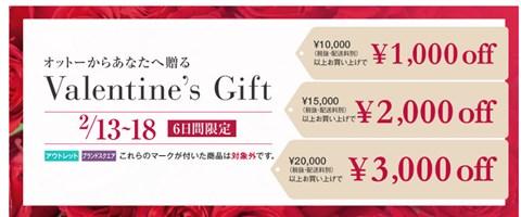 ottoからのバレンタイン最大3000円引きクーポン