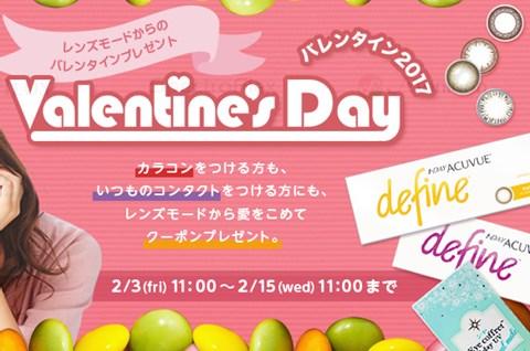 レンズモード バレンタインクーポンで最大500円引き