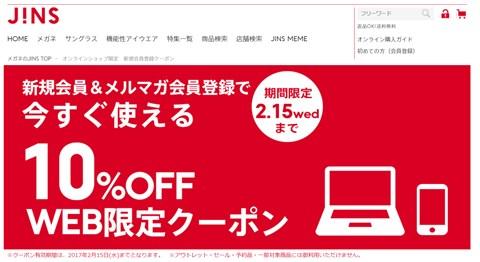 JINSオンライン 10%OFFクーポンがもらえる