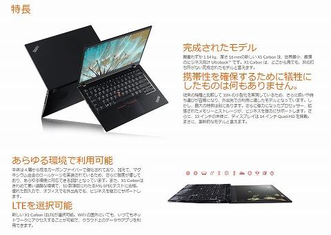 ThinkPad X1 Carbon2017モデルの特徴