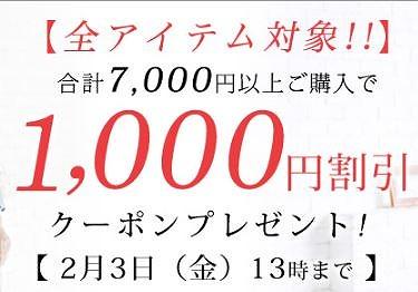 ナチュラン 全品対象1000円OFFクーポン