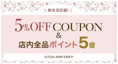 ロマンティックプリンセス 5%OFFクーポンと店内全品ポイント5倍
