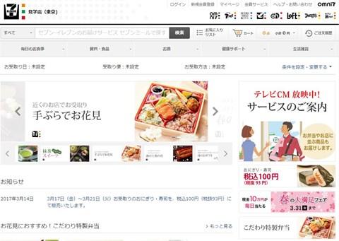セブンイレブンの税込160円未満のおにぎり・寿司が税込100円で買える