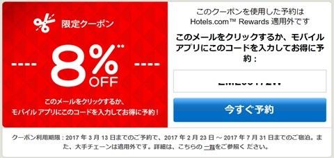 Hotels.com 8%OFFクーポン!2017年7月31日までの宿泊