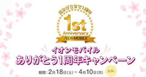 イオンモバイル 1周年記念!スマホを1万円で販売