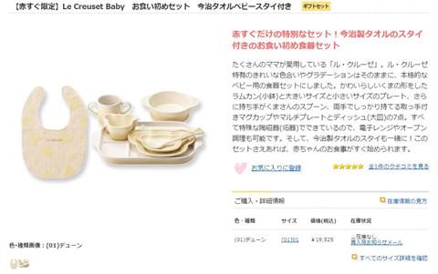 Le Creuset Baby お食い初めセットの写真