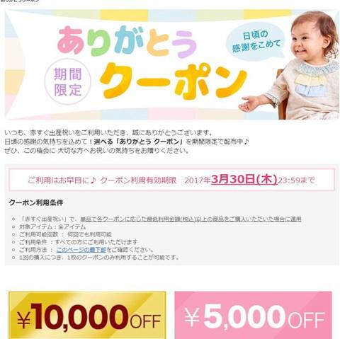 赤すぐ 出産祝い 最大1万円クーポンを配布