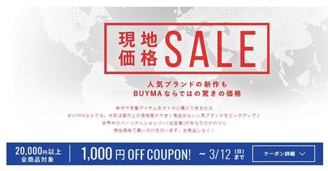 BUYMA 現地価格SALE!1,000円OFFクーポン