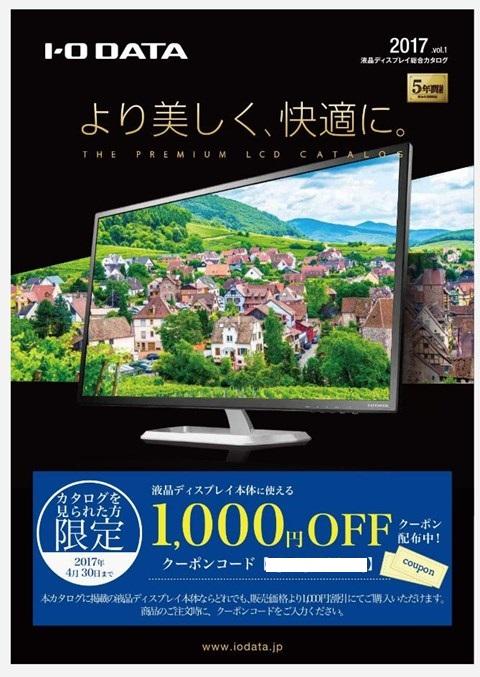 アイオープラザで液晶ディスプレイに使える1000円引きクーポン