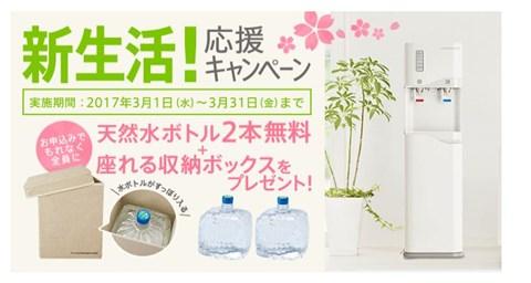 コスモウォーター 新生活応援キャンペーン!天然水ボトル2本無料