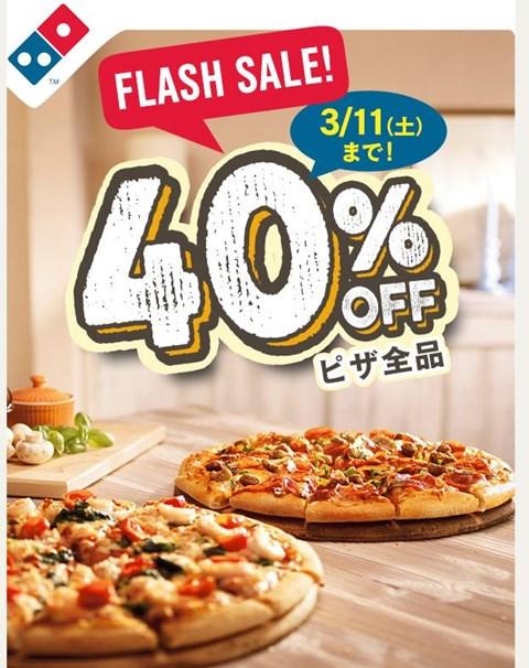 ドミノピザ FLASHセール!全品40%OFF