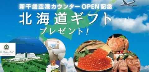 イモトのWiFi 北海道ギフトをプレゼント!空港・宅配受け取りの送料無料