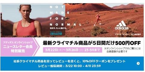 adidasオンラインショップ クライマチルが5日間限定で500円OFF