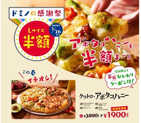 ドミノ・ピザ感謝祭 Lサイズピザ全品半額