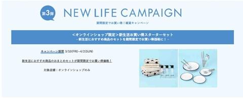 Francfranc オンラインショップ限定の新生活スターターセットを販売