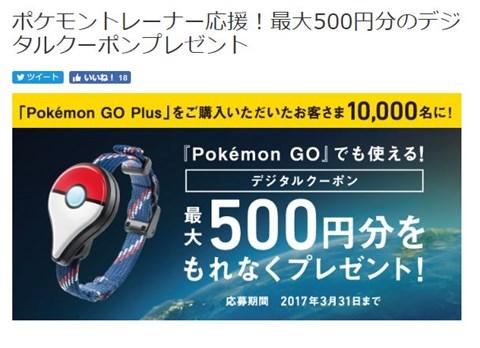 ソフトバンクショップでポケモンGo Plusを買うと最大500円分のデジタルクーポン