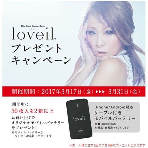 イーレンズスタイル loveil(ラヴェール)購入でモバイルバッテリーがもらえる